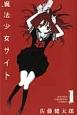 魔法少女サイト (1)