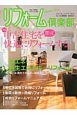 リフォーム倶楽部 2014SPRING 特集:中古住宅を買って快適にリフォームする。 住まいを快適にリフォームする本(142)