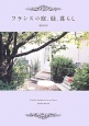 フランスの庭、緑、暮らし