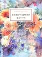 永山裕子の透明水彩 花とうつわ ポストカード・アート・ブック