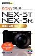 ソニーα NEX-5T/NEX-5R 基本&応用 撮影ガイド はじめてでも安心!この一冊で思い通りの写真を撮ろう