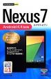 Nexus7<Android4.4対応版> Nexus7の使いこなしはこれ1冊でOK!