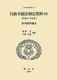 日本立法資料全集 行政手続法制定資料14 参考資料編2 (116)