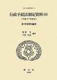 日本立法資料全集 行政手続法制定資料15 参考資料編3 (117)