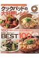 クックパッドの大好評レシピ 160万品以上のレシピから選ばれた本当においしいBEST100