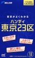 ミリオンハンディ 東京23区<3版>