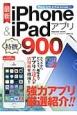 最新iPhone&iPadアプリ特撰900 強力アプリを厳選紹介!! iPhone5s/5c&iPad Air/mini