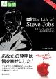 スティーブ・ジョブズ その波乱の生涯<オンデマンド版> 目にやさしい大活字