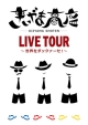 LIVE TOUR ~世界をダックァーセ!~