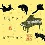 あなたと猫とピアニスト