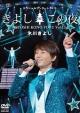 氷川きよしスペシャルコンサート2013 きよしこの夜Vol.13
