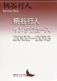 柄谷行人インタヴューズ 2002-2013