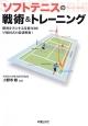 ソフトテニスの戦術&トレーニング 勝利を手にする常勝軍団!早稲田式の最強戦術!