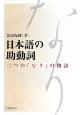 日本語の助動詞 二つの「なり」の物語