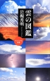 雲の図鑑 ヴィジュアル新書