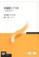 中国語-北京のふたり- 2014 (1)