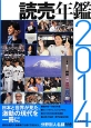 読売年鑑 2014