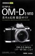 OLYMPUS OM-D E-M10 基本&応用撮影ガイド スーパープレミアムなミラーレス機OM-D E-M1