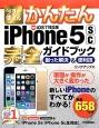 今すぐ使える かんたんiPhone5sc完全-コンプリート-ガイドブック<最新iOS7対応版> iPhone5s/iPhone5c全対応!