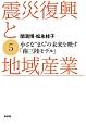 """震災復興と地域産業 小さな""""まち""""の未来を映す「南三陸モデル」 (5)"""