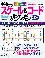 ギターのスケール&コード虎の巻 CD付、指板図付 カラフル指板図で音名や度数が一目瞭然!