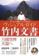 「ヴィジュアルガイド」竹内文書 万国世界天皇へ オリンピック五輪のマークは五色人から