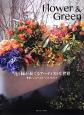 Flower & Green 花と緑が奏でるアーティストな世界 最新ショップ・スクールガイドブック