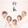 残春(DVD付)