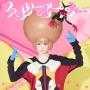 ファミリーパーティー(B)(DVD付)