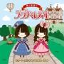 「碧と彩奈のラ・プチミレディオ」 キュートでポップなTwinkle CD☆(通常盤)