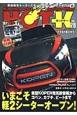 HOT-K いまこそ軽2シーターオープン!新型KOPEN発売前情報からコペン、カプチ、ビートまで 軽自動車モータースポーツ&チューニング専門誌(28)
