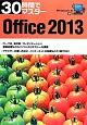 30時間でマスター Office 2013 Windows8対応