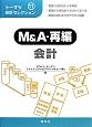 M&A・再編 会計 トーマツ会計セレクション11