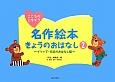 名作絵本きょうのおはなし~イソップ・日本のおはなし編~ こころのごちそう(2)