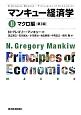 マンキュー経済学<第3版> マクロ編 (2)