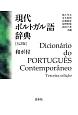 現代ポルトガル語辞典<3訂版>