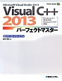 VisualC++ 2013 パーフェクトマスター Microsoft Visual Studio 2