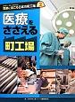 医療をささえる町工場 メイド・イン・ジャパン世界にほこる日本の町工場2