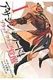 アサシン・クリード4 ブラックフラッグ 覚醒 (1)