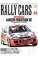 RALLY CARS 三菱ランサーエボリューション3 (4)