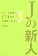 Jの新人 Jリーグ新加入170選手の価値2014