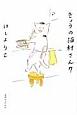 きょうの猫村さん (7)
