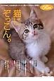 猫にぞっこん。 Olive特別編集 有名無名のイチオシ猫たちが続々と登場!