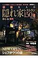 東京大人の隠れ家レストラン150選 2014 都心&郊外 NEW OPENシェフがウリの店 二人の晩餐にふさわしい店を厳選