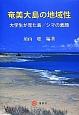 奄美大島の地域性 大学生が見た島/シマの素顔