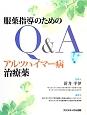 服薬指導のためのQ&A アルツハイマー病治療薬