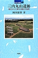 三内丸山遺跡 復元された東北の縄文大集落