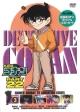 名探偵コナン PART22 Vol.3