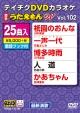 うたえもんW(演歌)102~祇園のおんな~