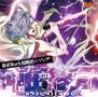 幕末Rock超絶頂(エクスタシー)★ソング 沖田総司